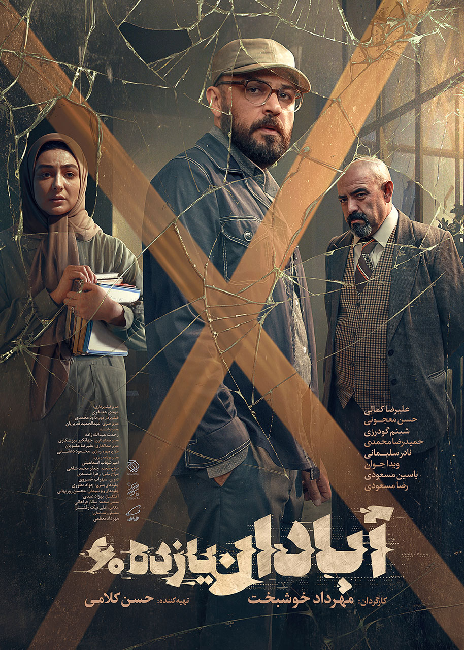 Poster-Abadan-yazdah-60