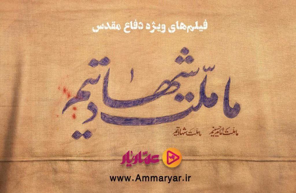 ammaryar-defa-moqadas
