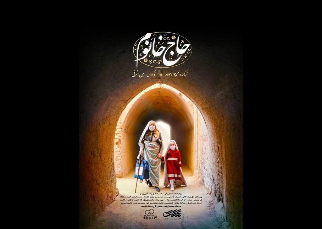 haj-khanoom-poster-site