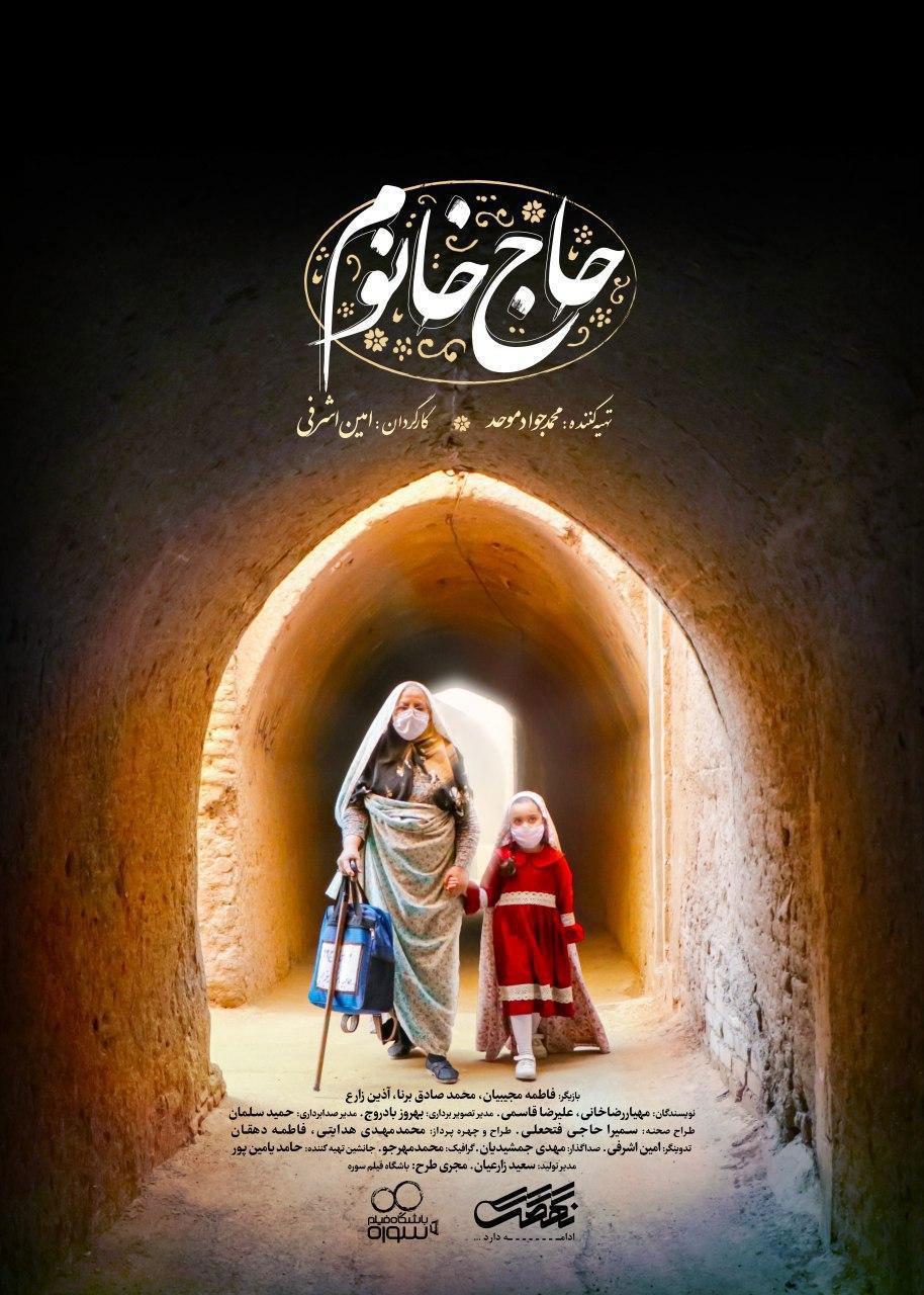 haj-khanoom-poster