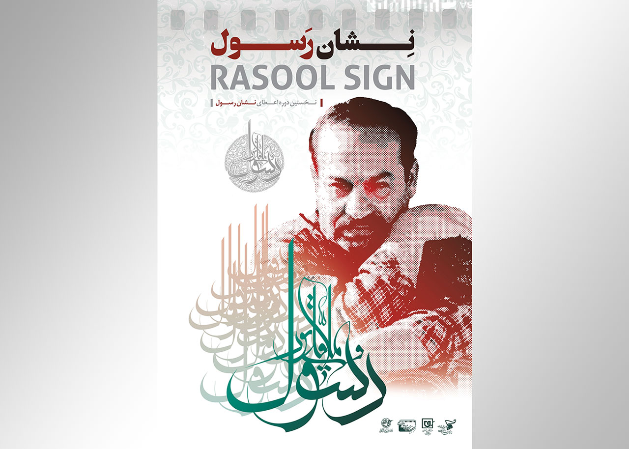 rasool-sign-poster-site