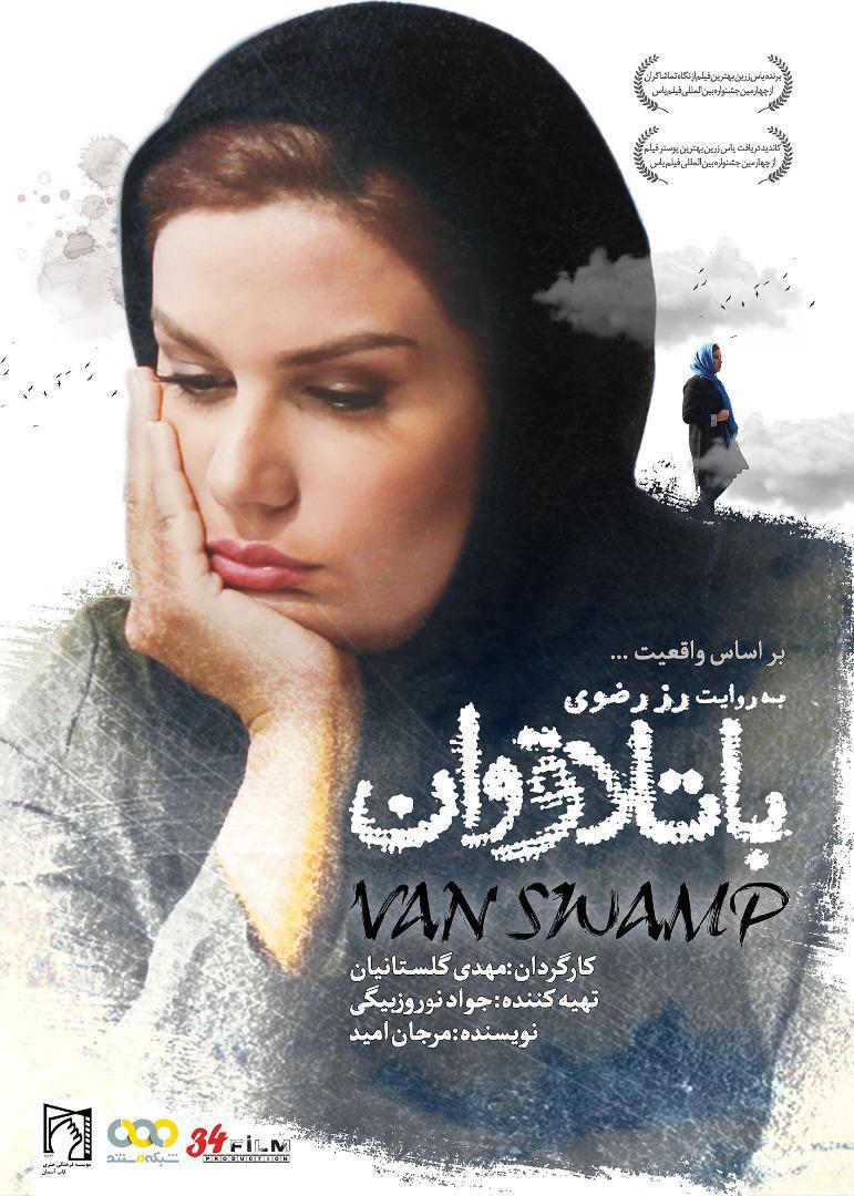 Baatlagh-Van-Poster