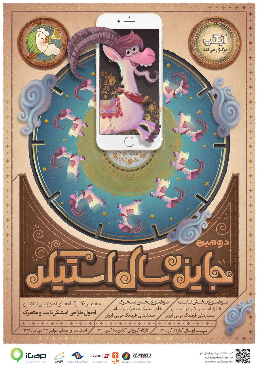 Sticker-Prize-Poster