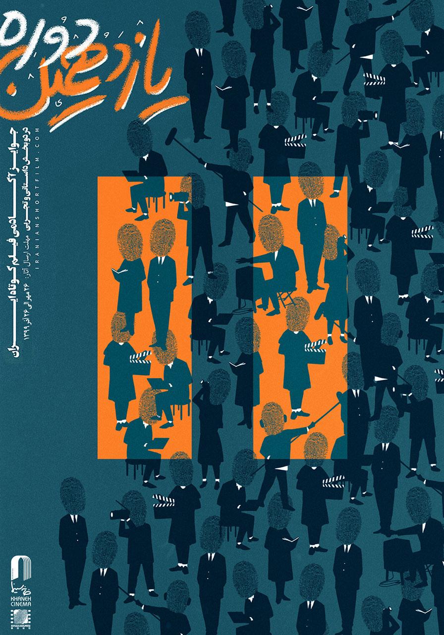 academy-film-kootah-poster