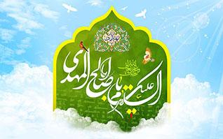 آغاز امامت حضرت اباصالح المهدی (عج)
