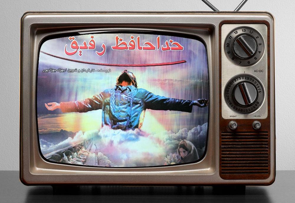 khodahafez-rafigh-TV