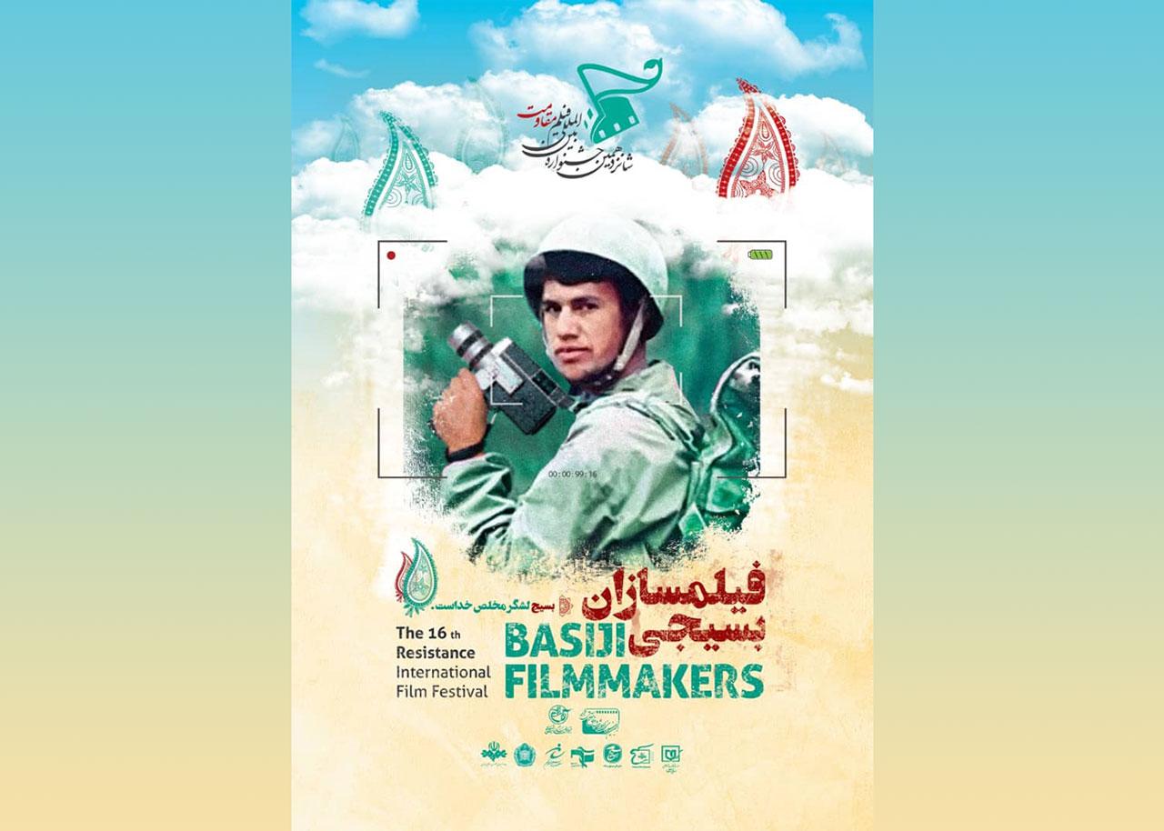 Basiji-poster-site