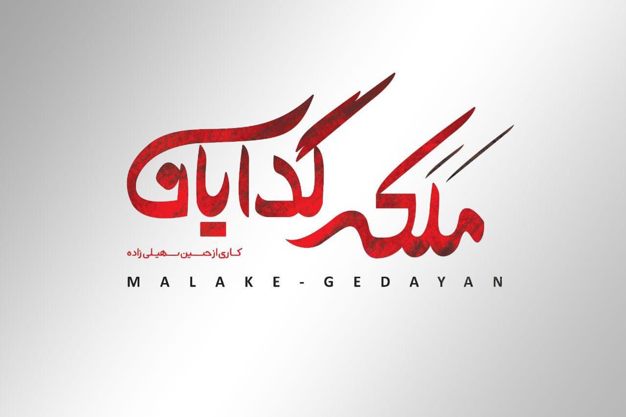 Malake-Gedayan