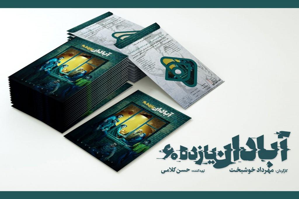 abadan-dvd
