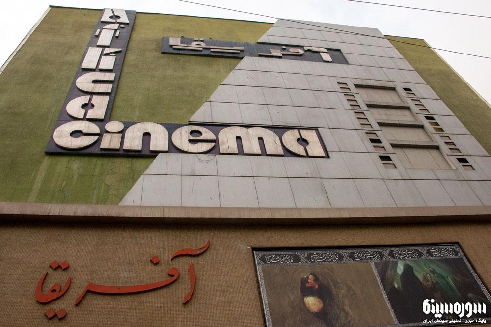 cinema-afrigha