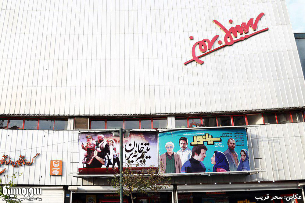 cinema-bahman