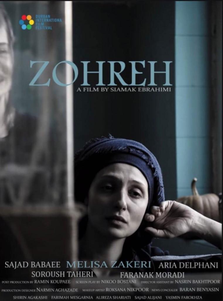 man-zohreh-poster