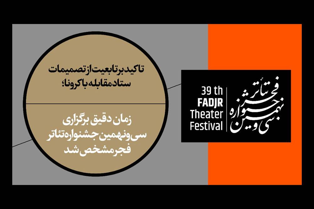 Theatre-Fajr-zaman-bargozari