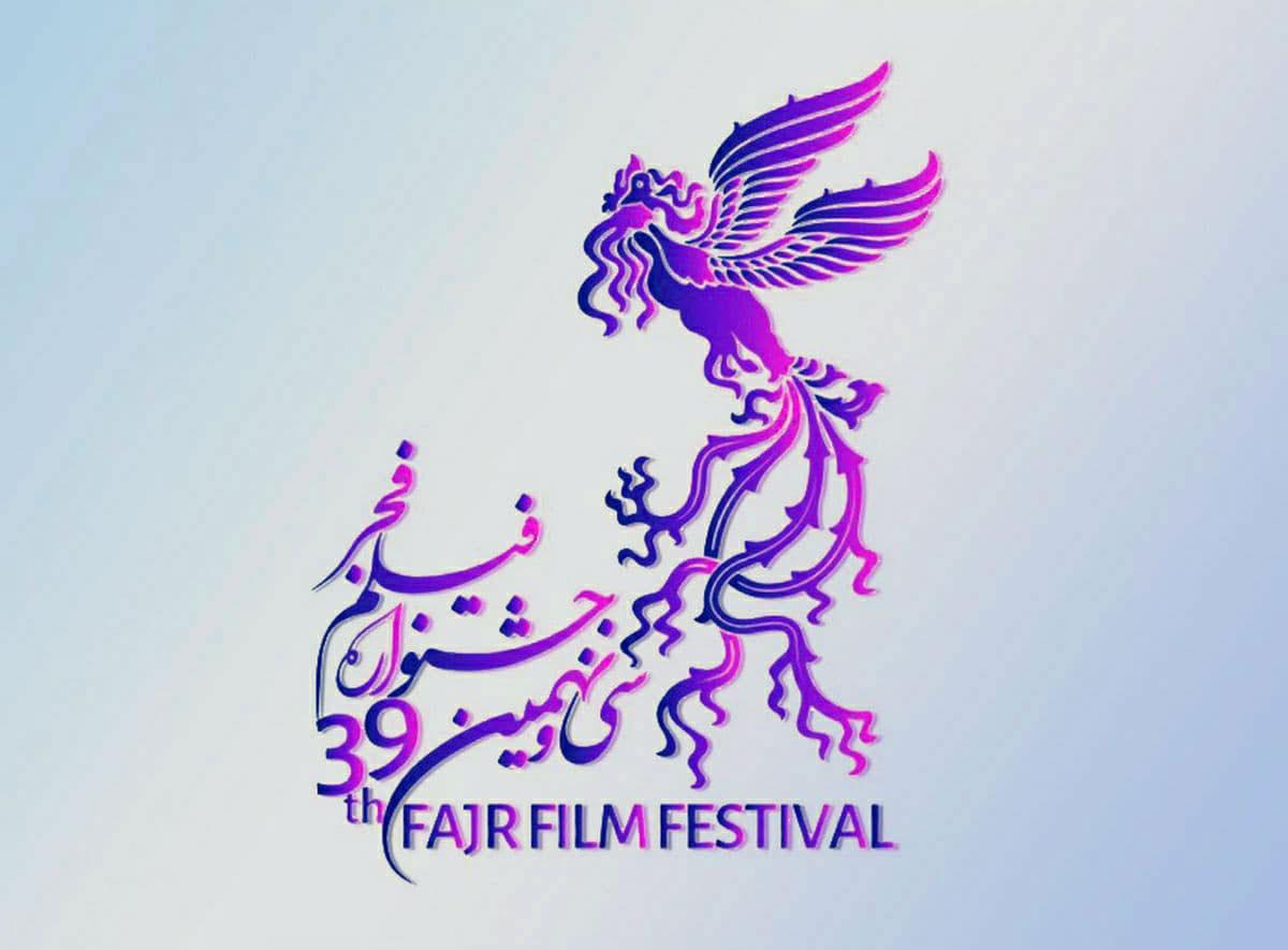 Fajr39-2
