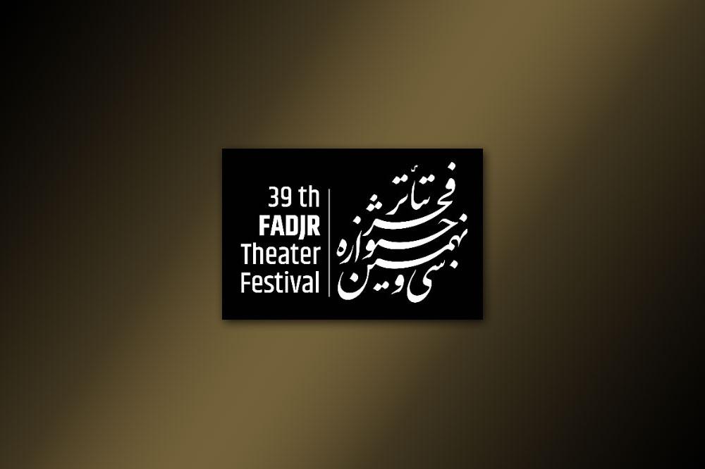 fajr-theatre1