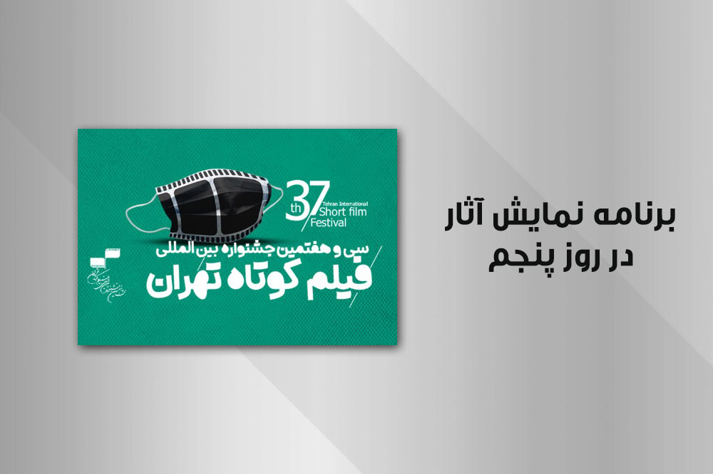 filmkootah37-rooz5