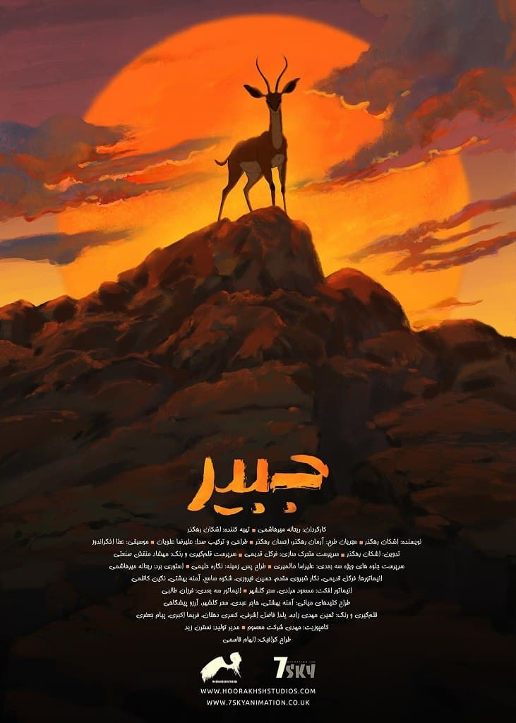 jabir poster