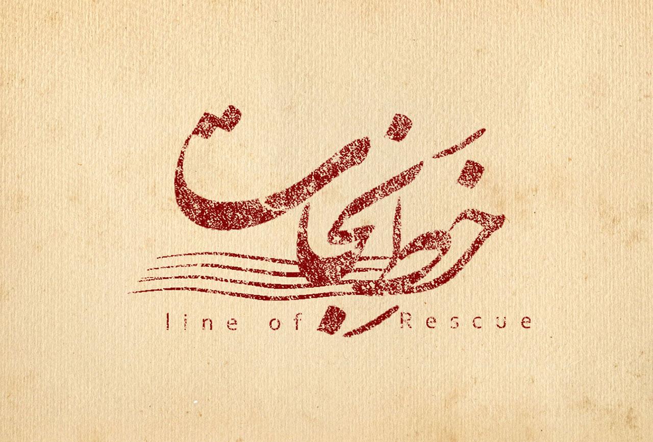 logo-khate-nejat
