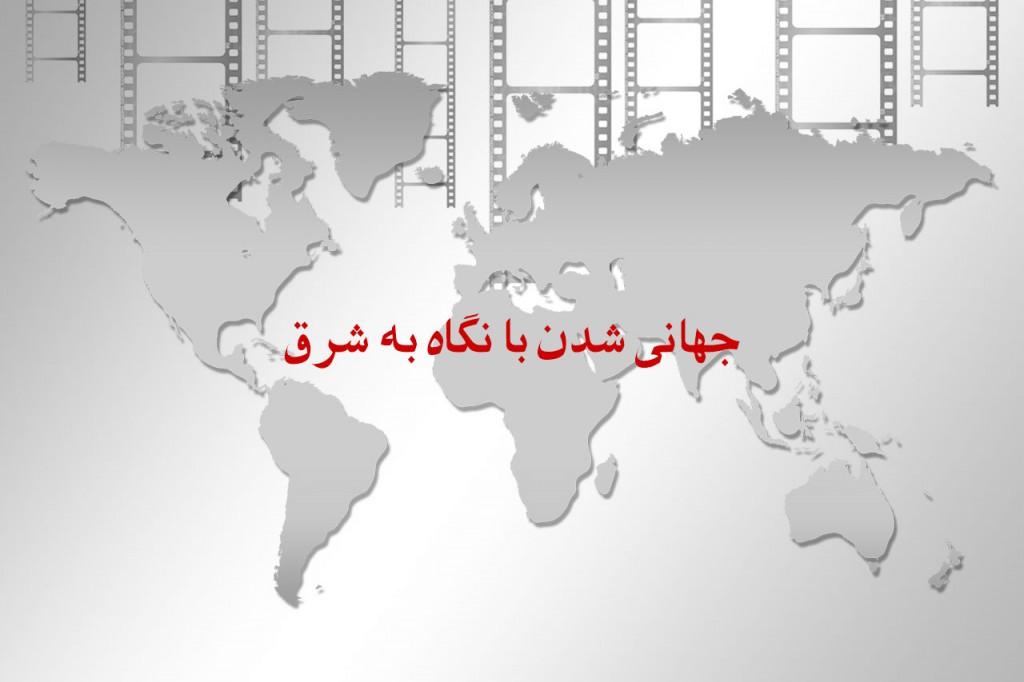 negah-shargh-cinema