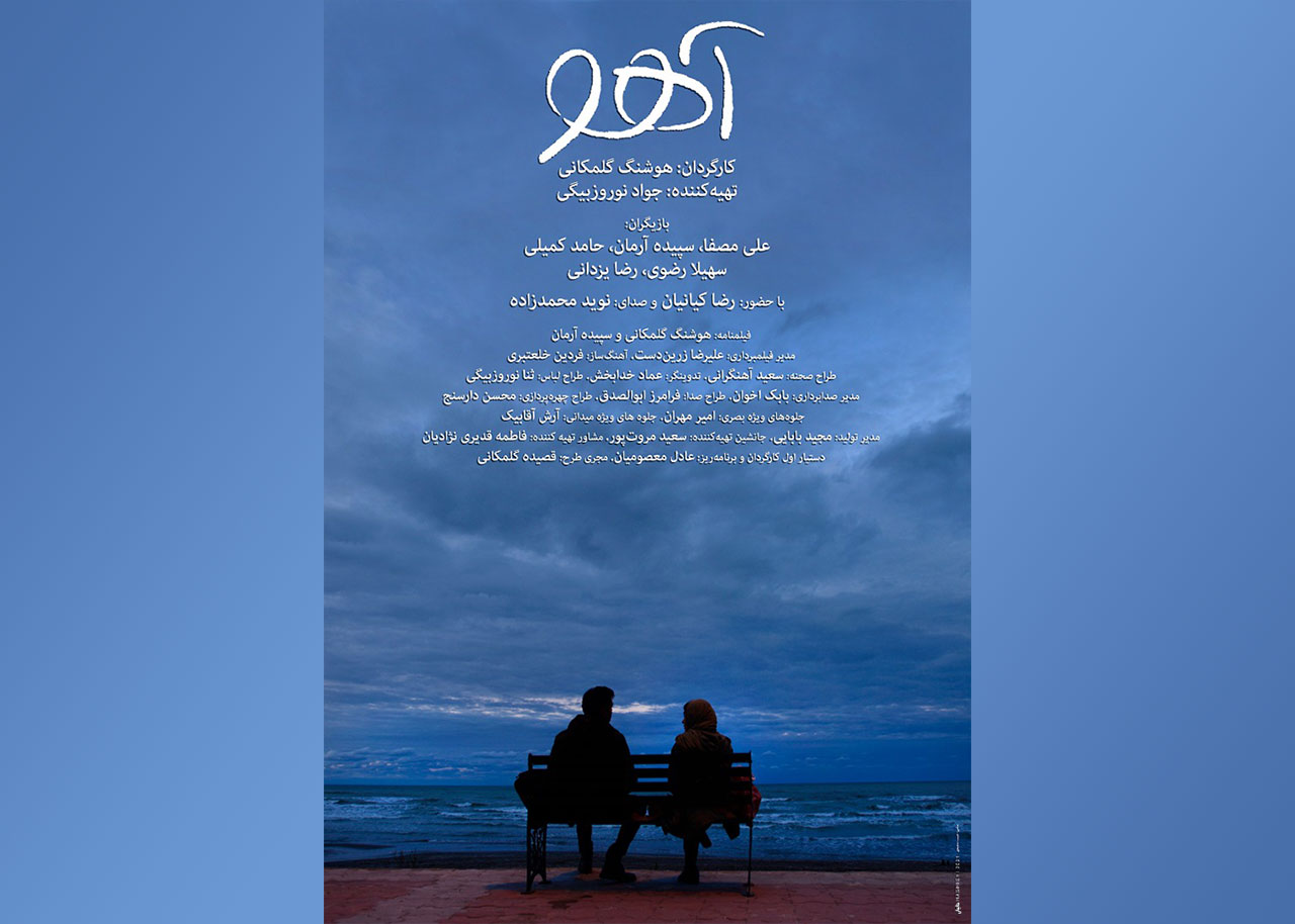 poster-ahoo-site