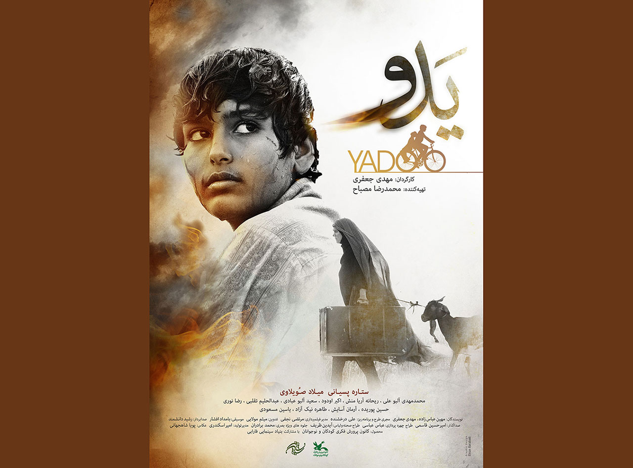 poster-yadoo-site