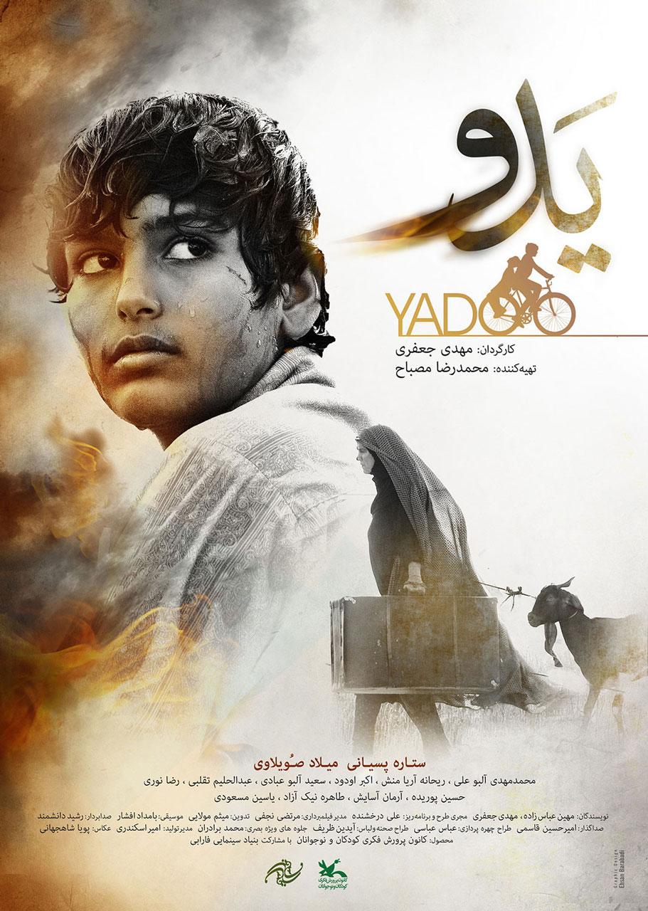 poster-yadoo