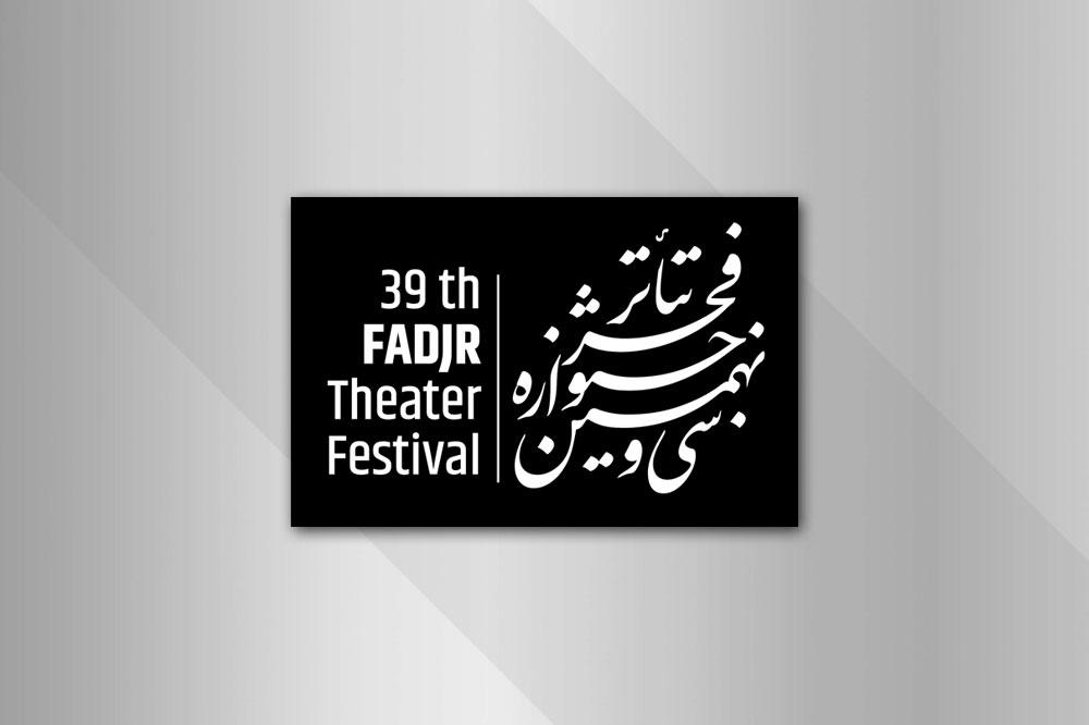 FajrTheatre39