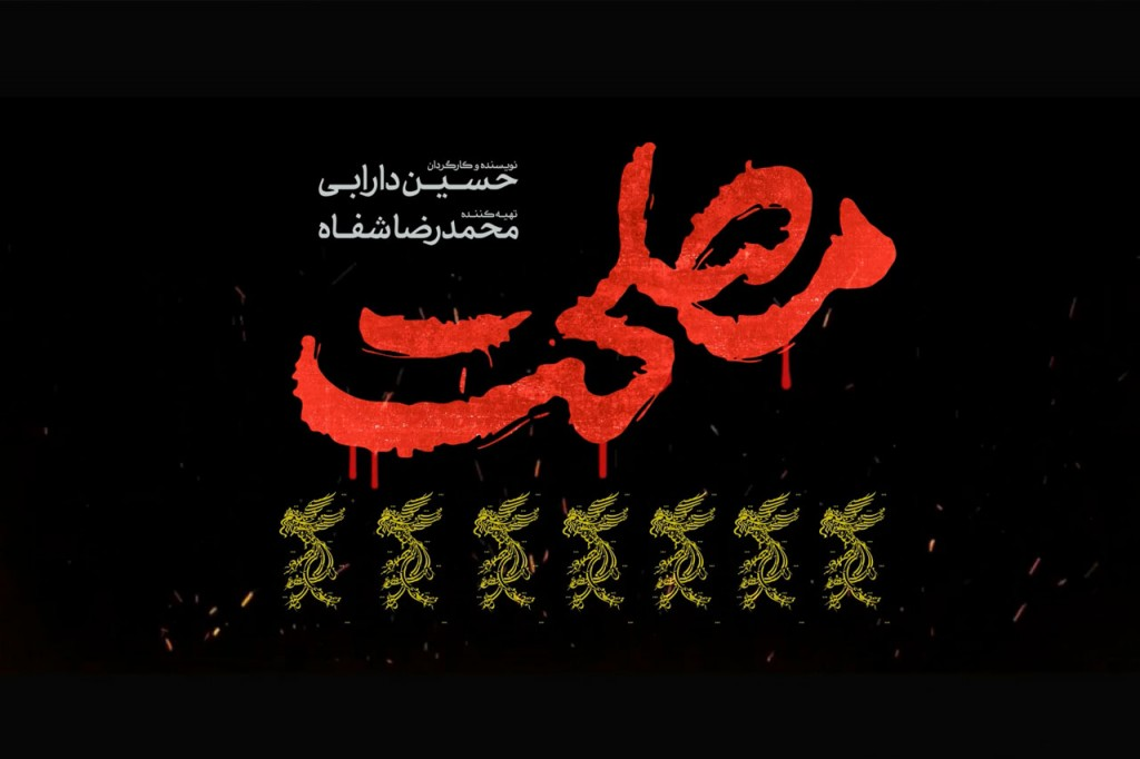 Maslehat-Namzadi