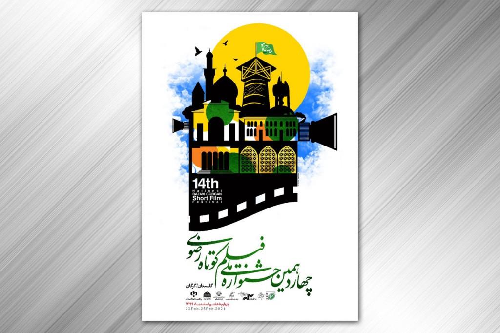 RazaviFest4-poster
