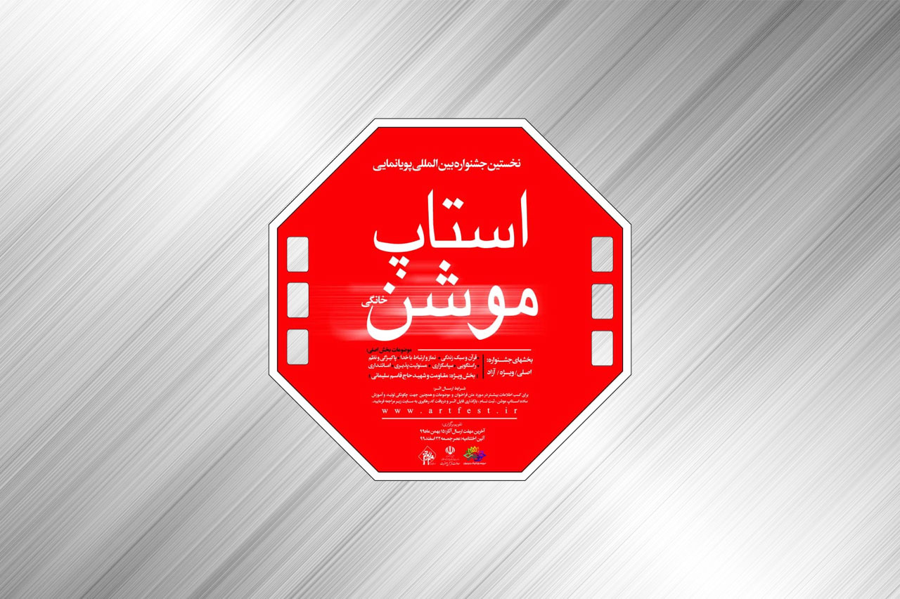 Stop-Motion-Khanegi