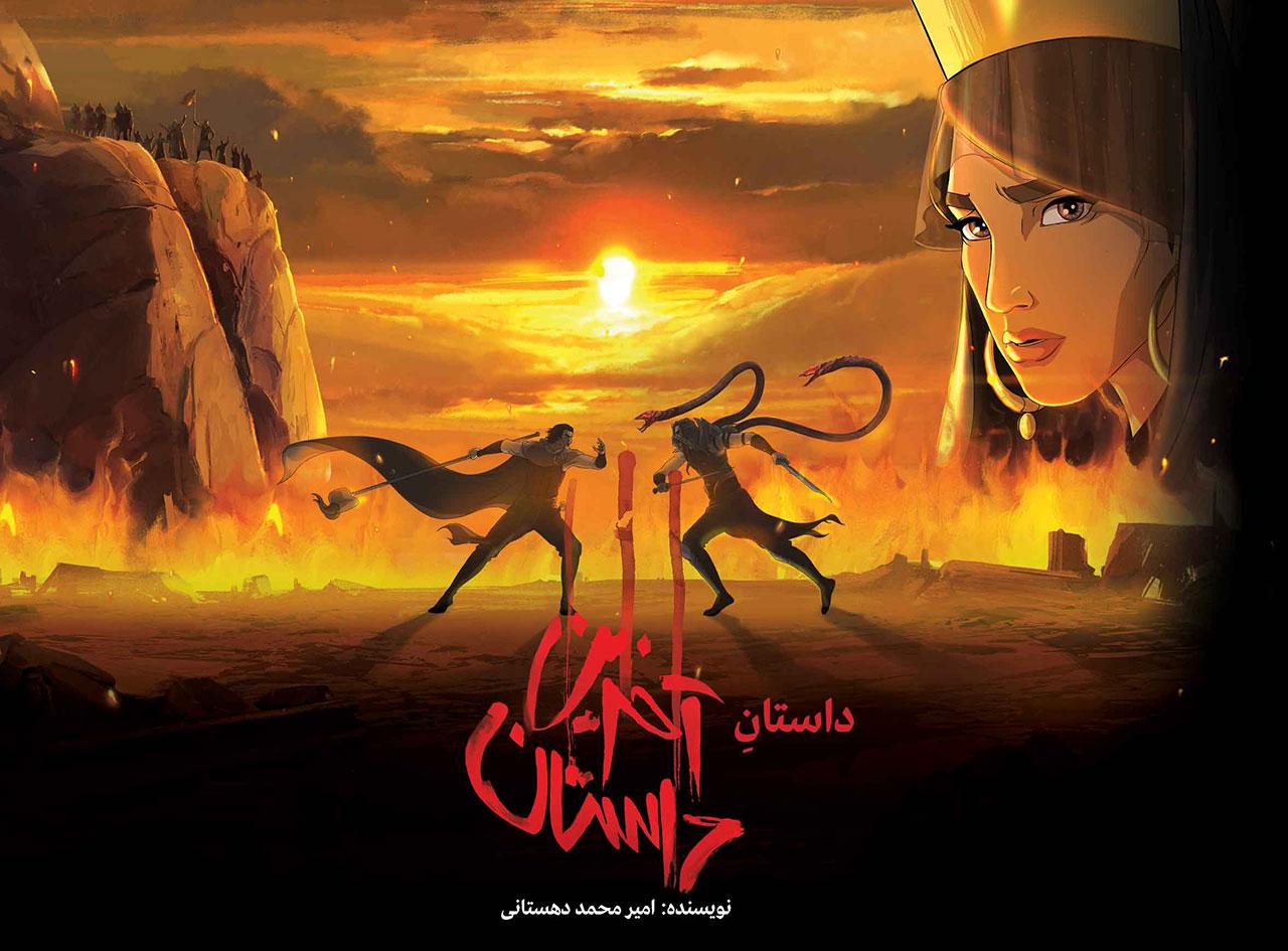 akharin-dastan-artbook