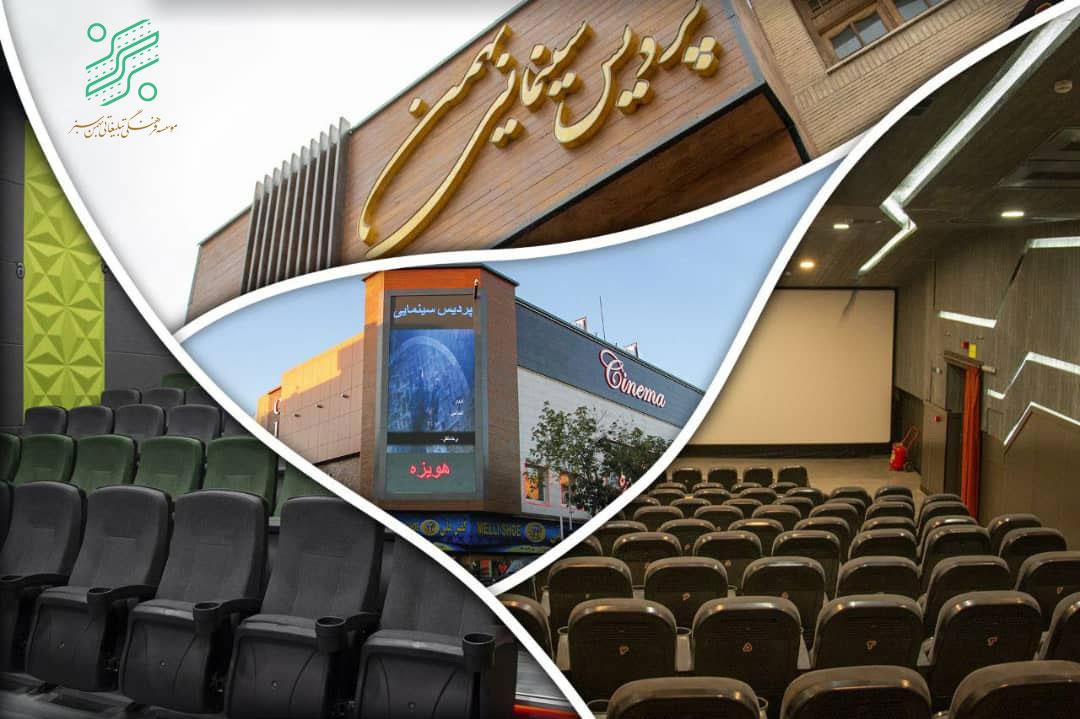bahmansabz-cinema