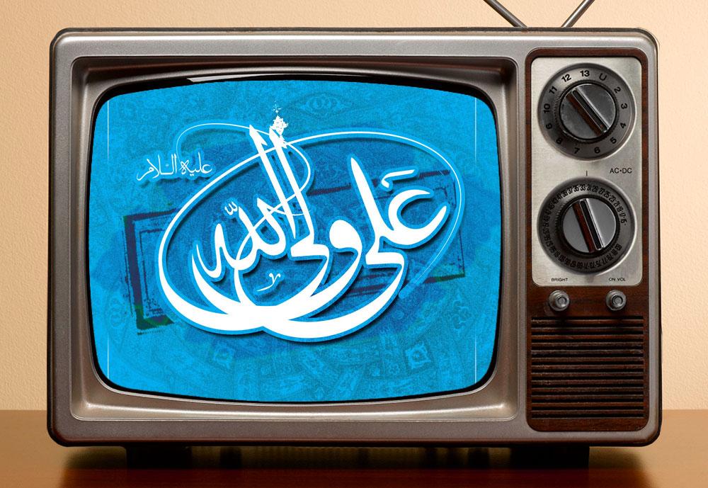 imam-ali-TV