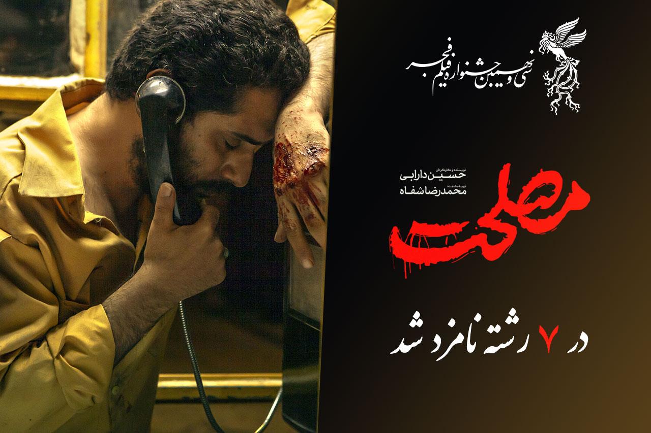 maslehat-namzad-fajr39