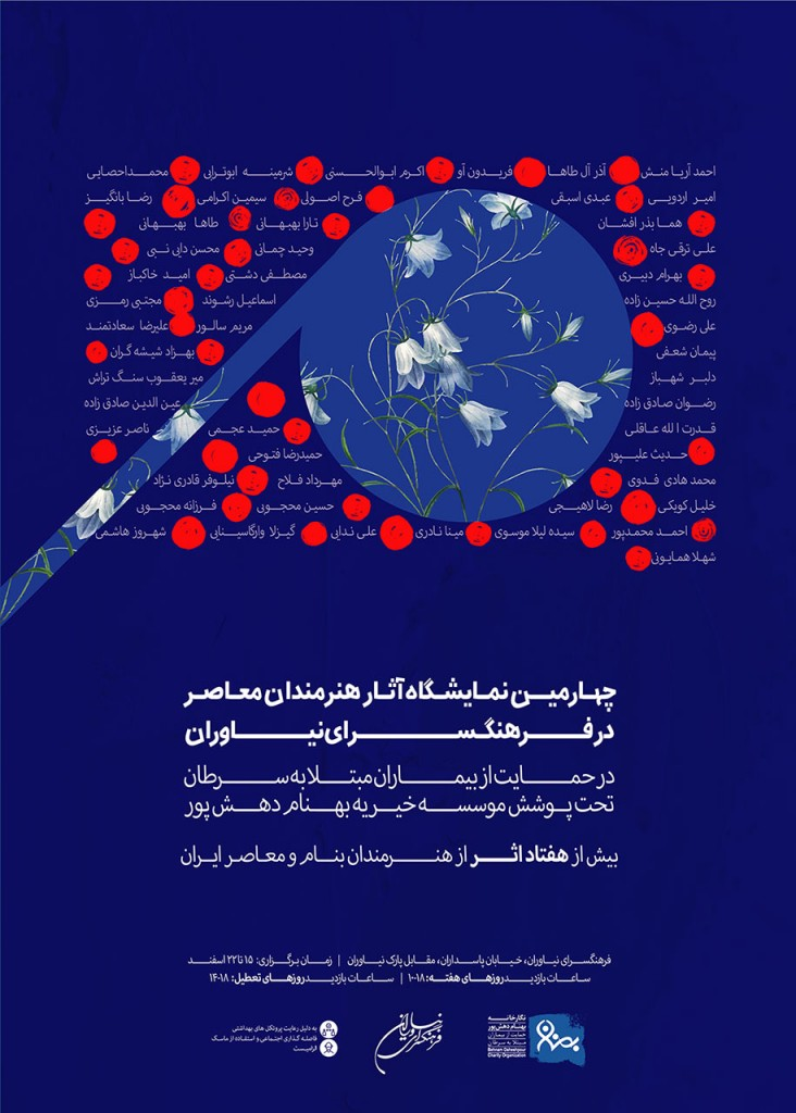 Behnam-Daheshpoor-Charity