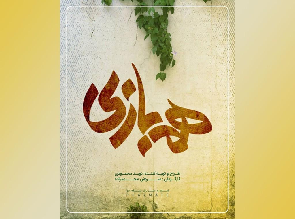 Hambazi-Logo