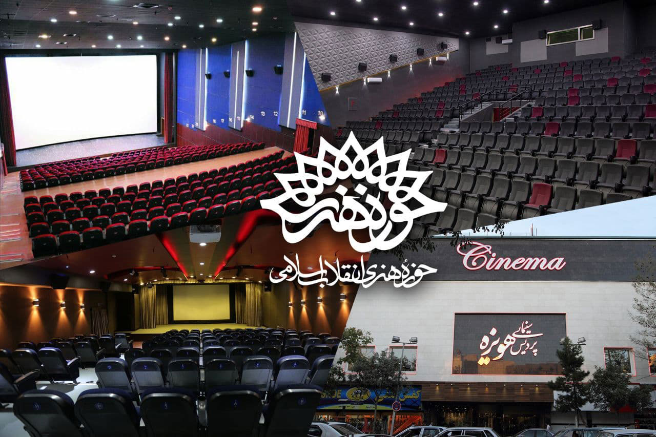 Hoze-Cinema