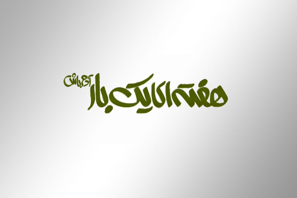 haftei-yekbar-logo