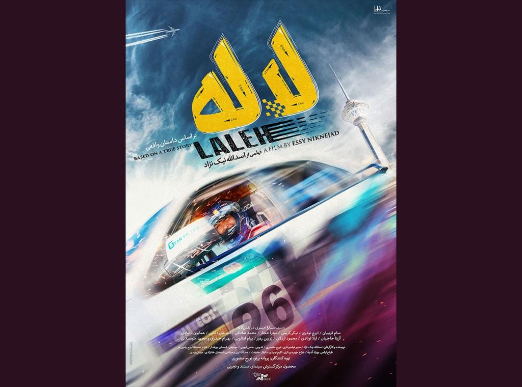 poster-laaleh-site