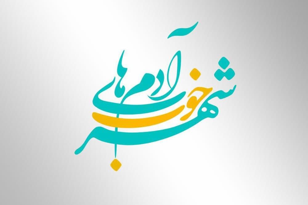 Adamhaye Khoobe Shahr