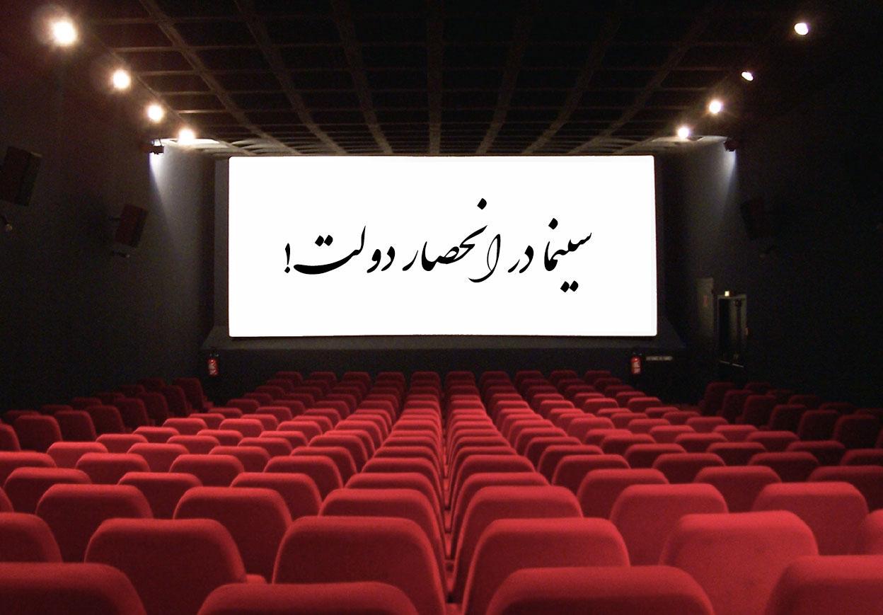 cinema-dolat