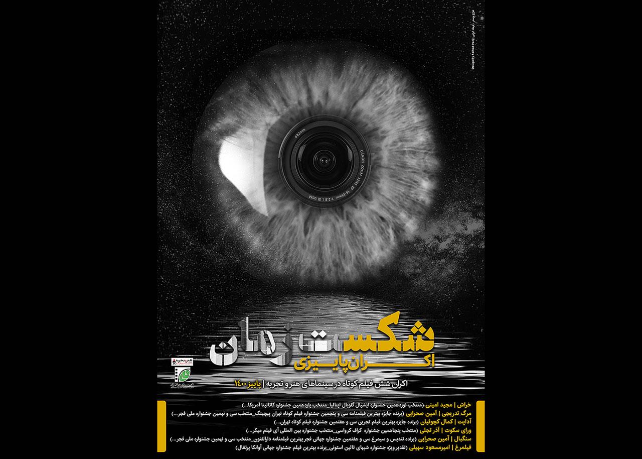 Shekaste-Zaman-Poster-site