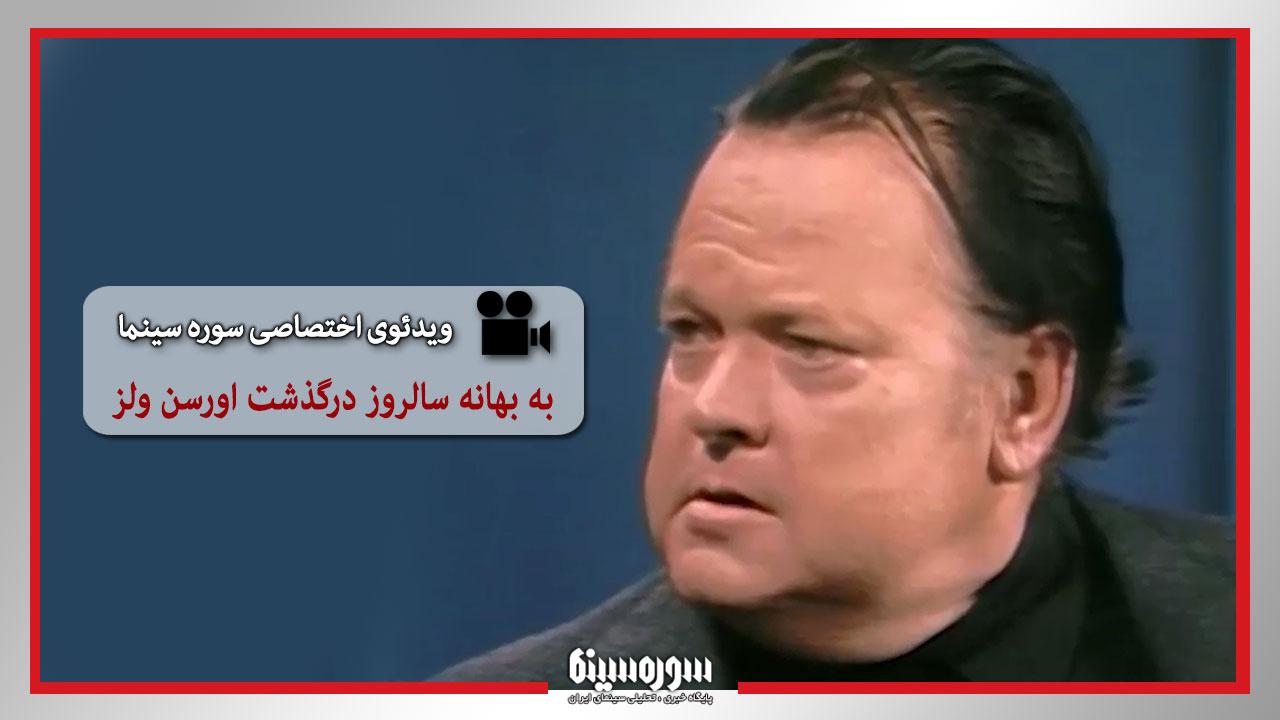 Orson_Welles-cover